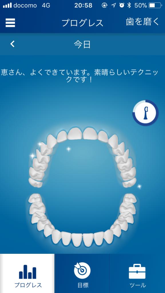 ソニッケアーのアプリ画面