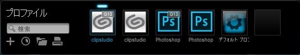 G13rのプロファイル一覧