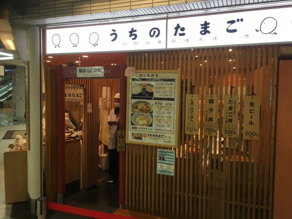 うちのたまご直売所 羽田空港店