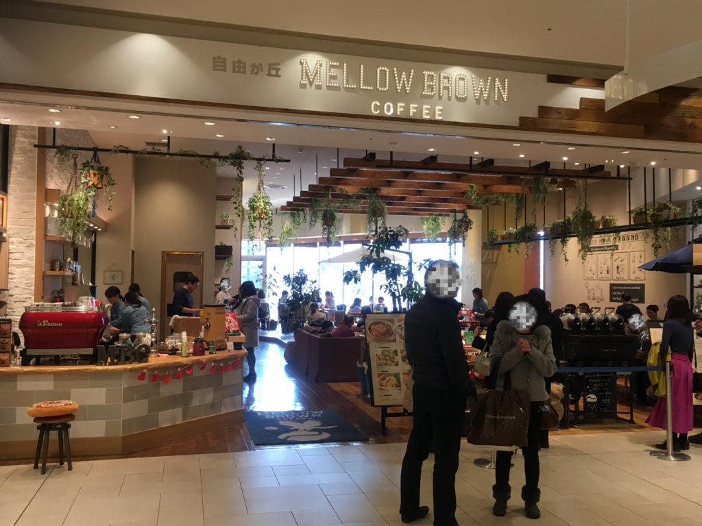 メロウブラウンコーヒー