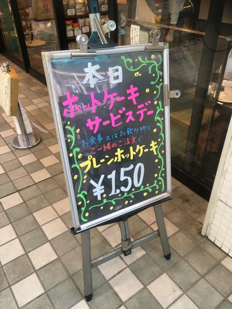 ルポーゼすぎの看板 ルポーゼすぎ ホットケーキ 八幡山 5のつく日 サービスデー