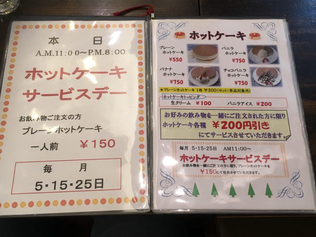 ルポーゼすぎ 八幡山 ホットケーキ カフェ 喫茶店 サービスデー 5のつく日 メニュー