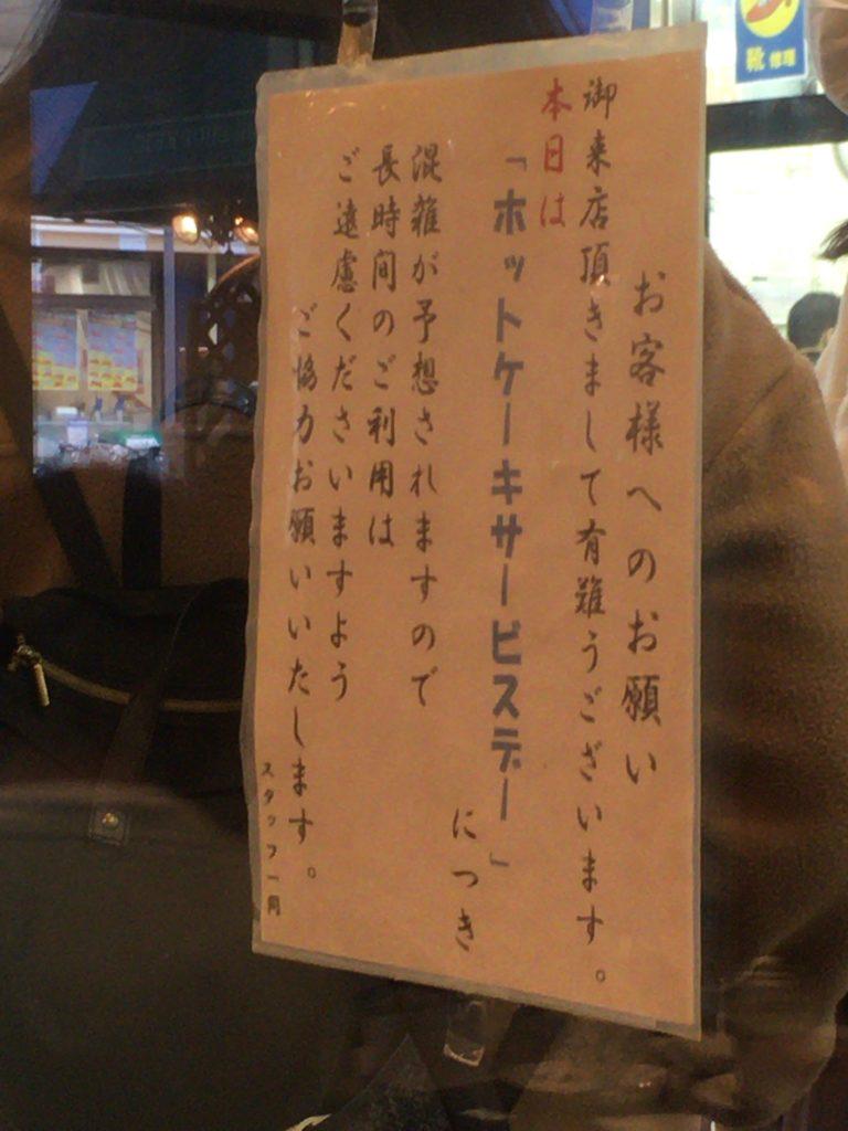 ルポーゼすぎ 八幡山 ホットケーキ カフェ 喫茶店 サービスデー 5のつく日
