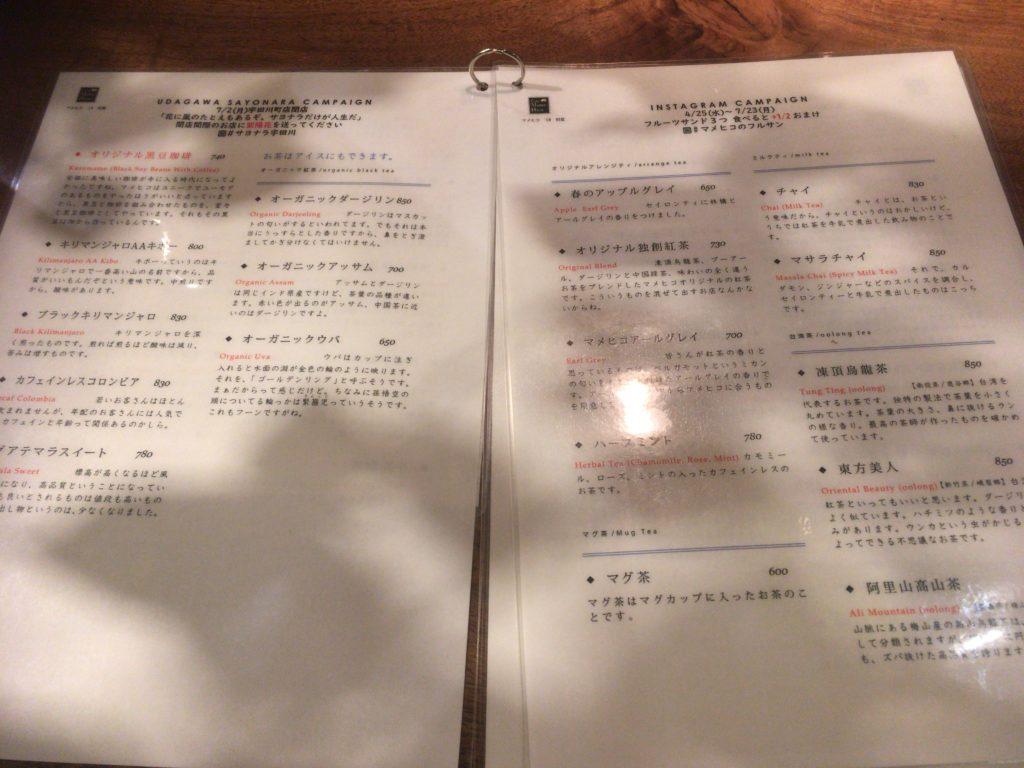 カフェマメヒコ 三軒茶屋 カフェ フルーツサンド