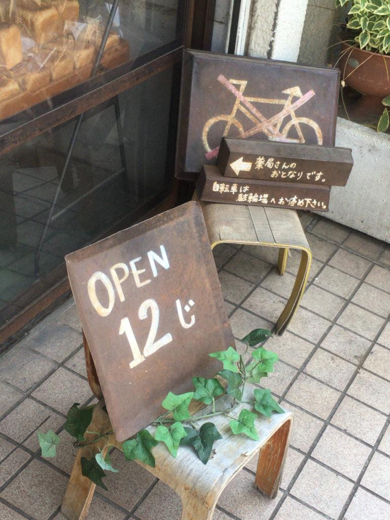 AOSAN 仙川 パン 角食