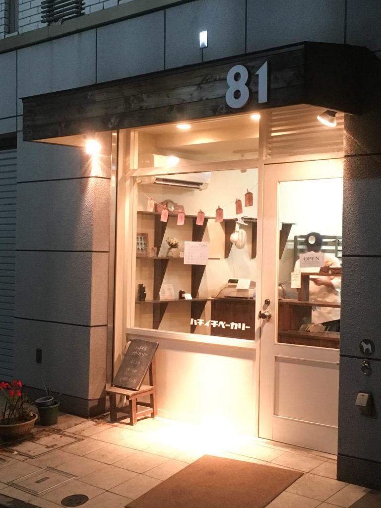 ハチイチベーカリー 経堂 パン