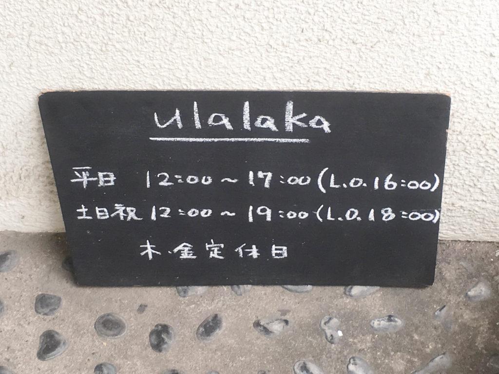 ウララカ ulalaka 下高井戸 ベーグル