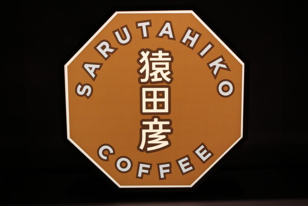 猿田彦珈琲 調布 焙煎ホール パンケーキ カフェ ティキタカ アイスクリーム スイーツ コーヒー
