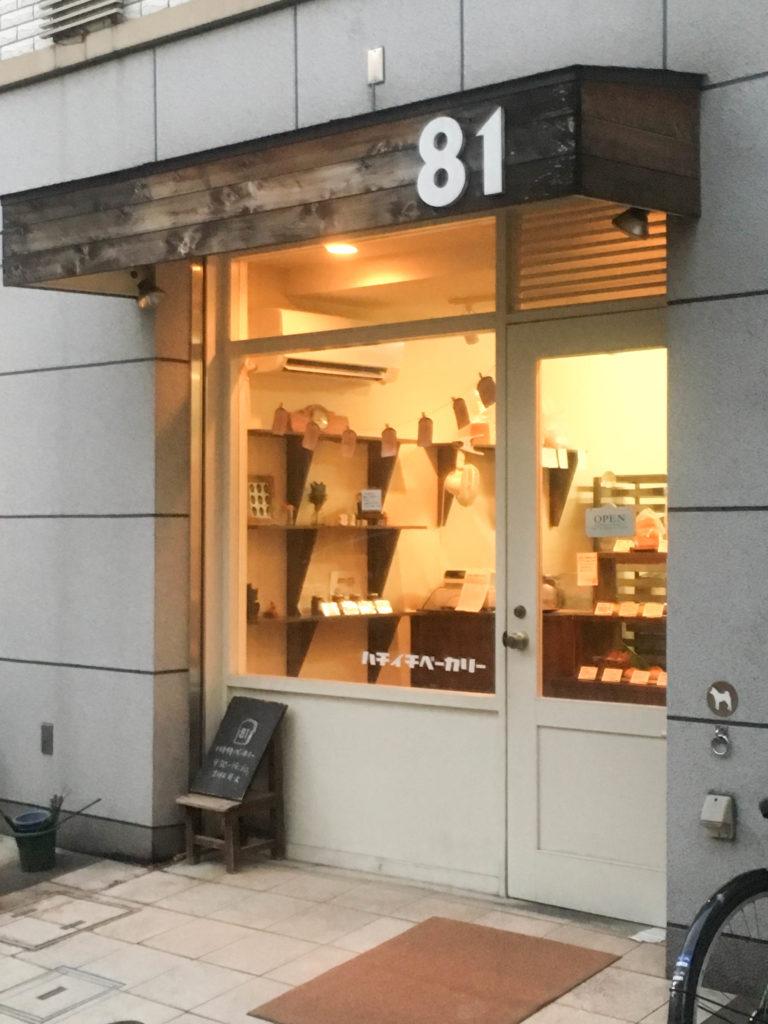 ハチイチベーカリー 経堂 パン クリームパン