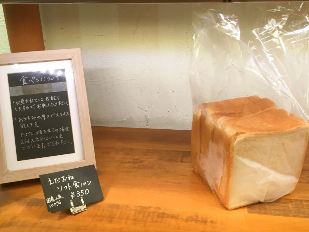 えだおね 荻窪 イートイン テイクアウト パン カフェ ランチ 食パン