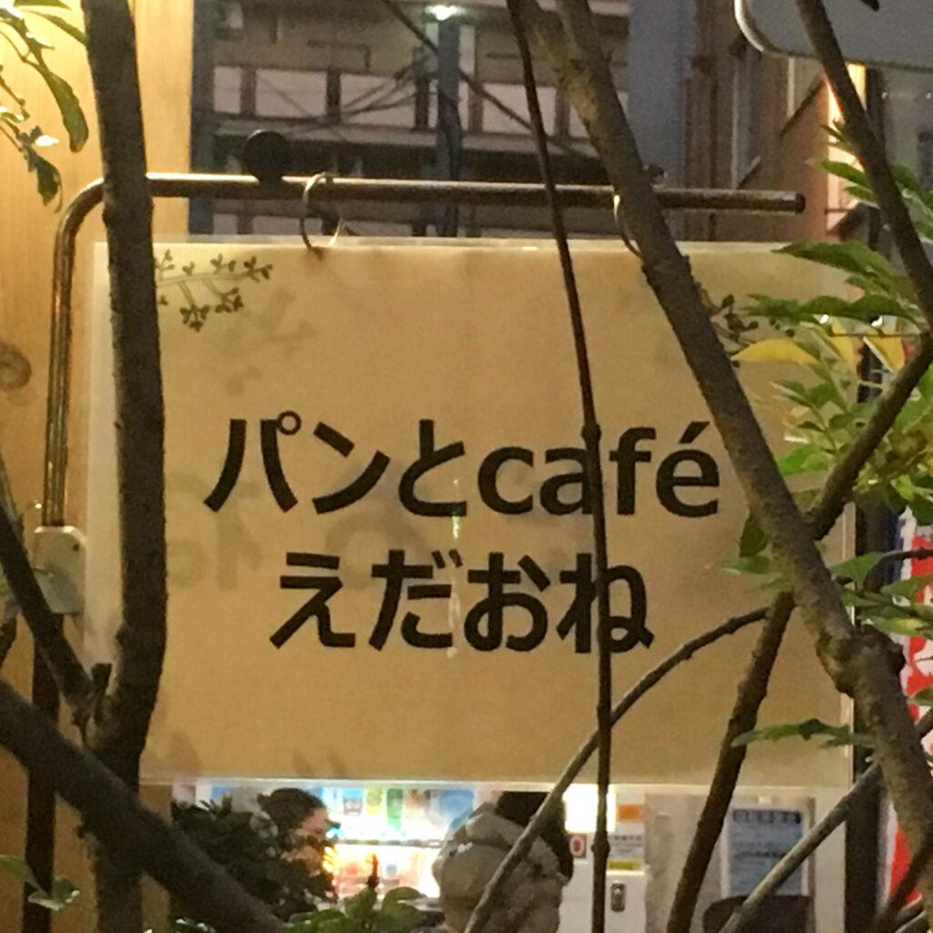 えだおね 荻窪 イートイン テイクアウト パン カフェ ランチ