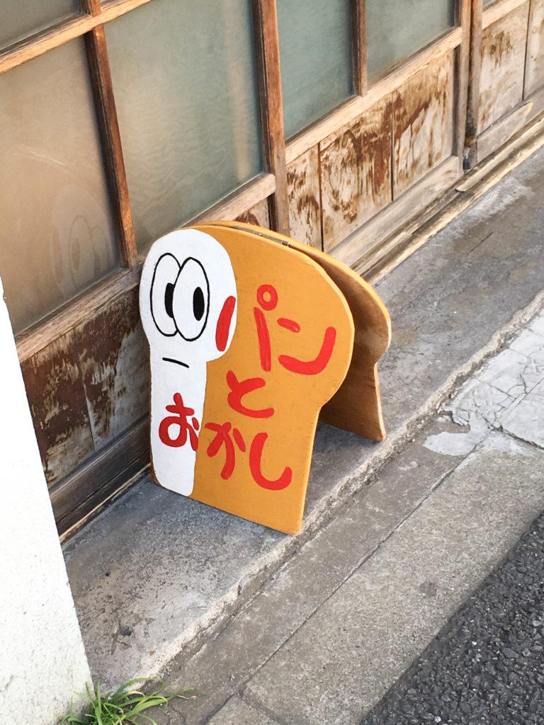 カイソ 世田谷代田 下北沢 リコッタチーズ マフィン バゲット パン おかし プリン