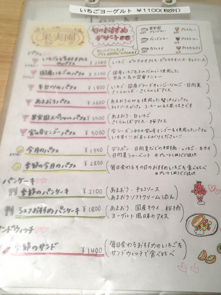 果実園リーベル 新宿 フルーツ パンケーキ モーニング フルーツサンド パンケーキ