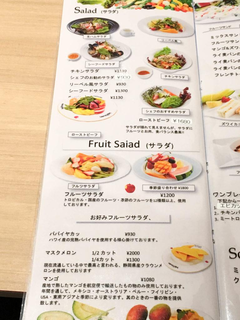 果実園リーベル 新宿 フルーツ パンケーキ モーニング フルーツサンド ランチ