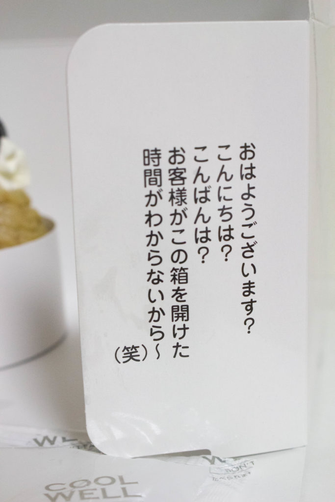 ロートンヌ  フロマージュクリュ 中野 新江古田 新秋津 ケーキ