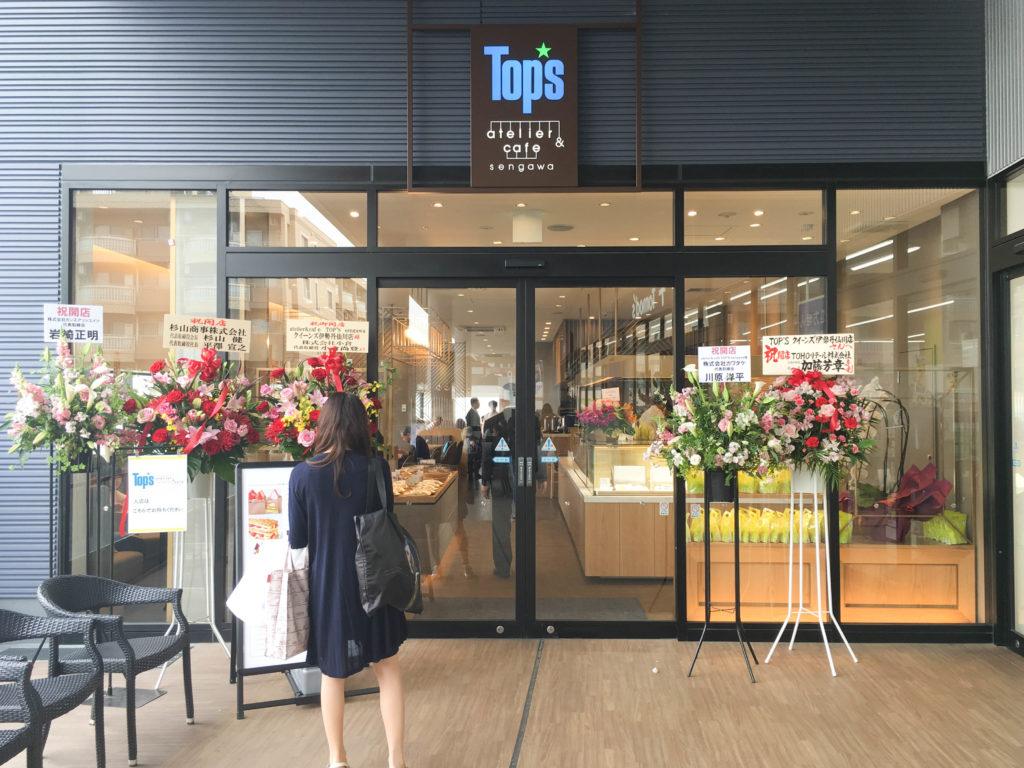 アトリエ&カフェ トップス仙川 クイーンズ伊勢丹仙川店 チョコレートケーキ パンケーキ TOPS