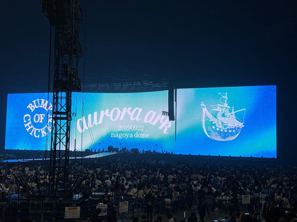 BUMP OF CHICKEN auroraark auroraarc レポ セトリ 名古屋 ナゴヤドーム
