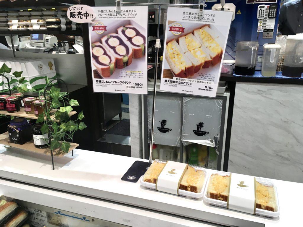 俺のベーカリー 新宿 京王モール パン クロワッサン