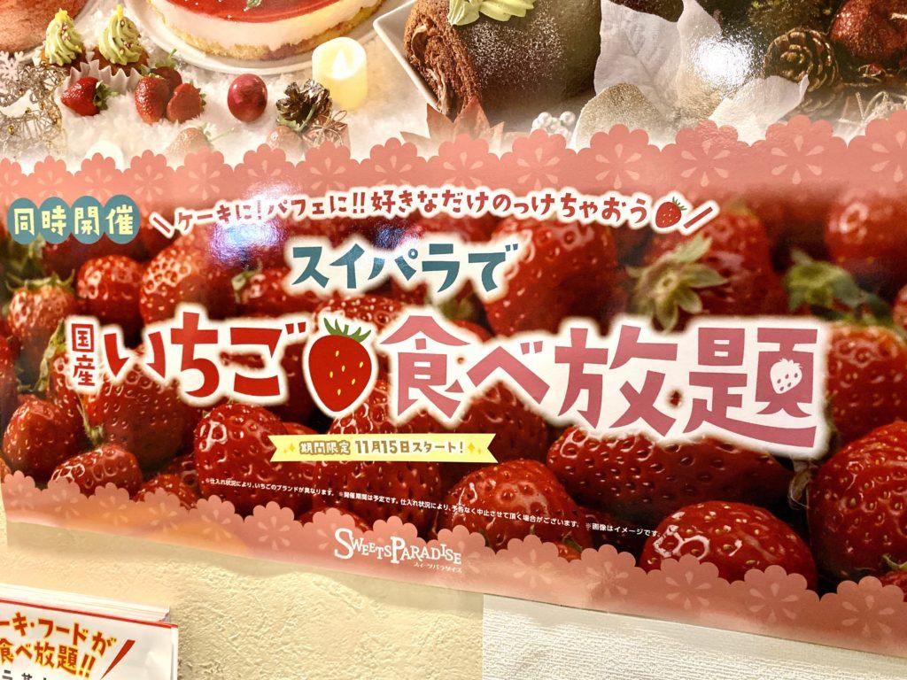 スイパラ スイーツパラダイス いちご 苺 食べ放題