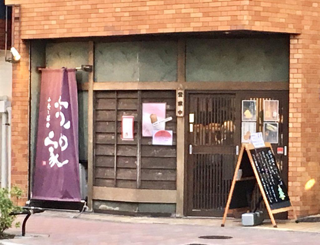小麦と酵母 濱田家 三軒茶屋 パン 豆パン
