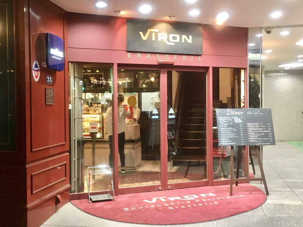 VIRON ヴィロン 渋谷 パン バゲット レトロドール パンドミ