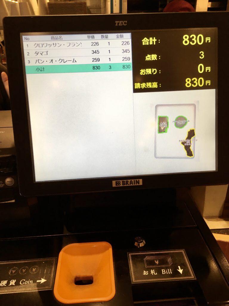 ジャンフランソワ 渋谷 パン マークシティ たまごサンド