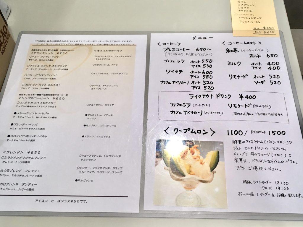ルラシオン 芦花公園 クープ パフェ ケーキ コーヒー 焼き菓子 メニュー