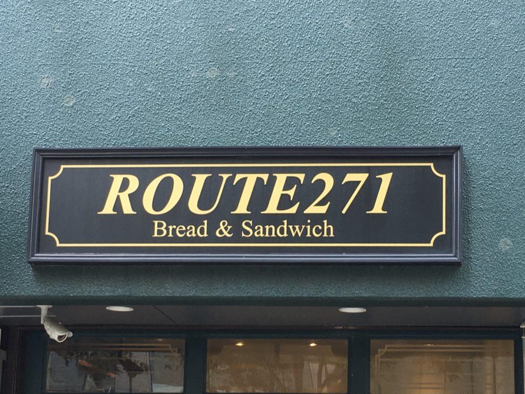 ルート271 ROUTE271 梅田 大阪 パンドミ 食パン パン エビチリサンド クリームパン プレミアム クロックムッシュ