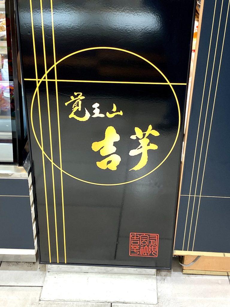 覚王山 吉芋 花火 名古屋 芋けんぴ 名鉄百貨店