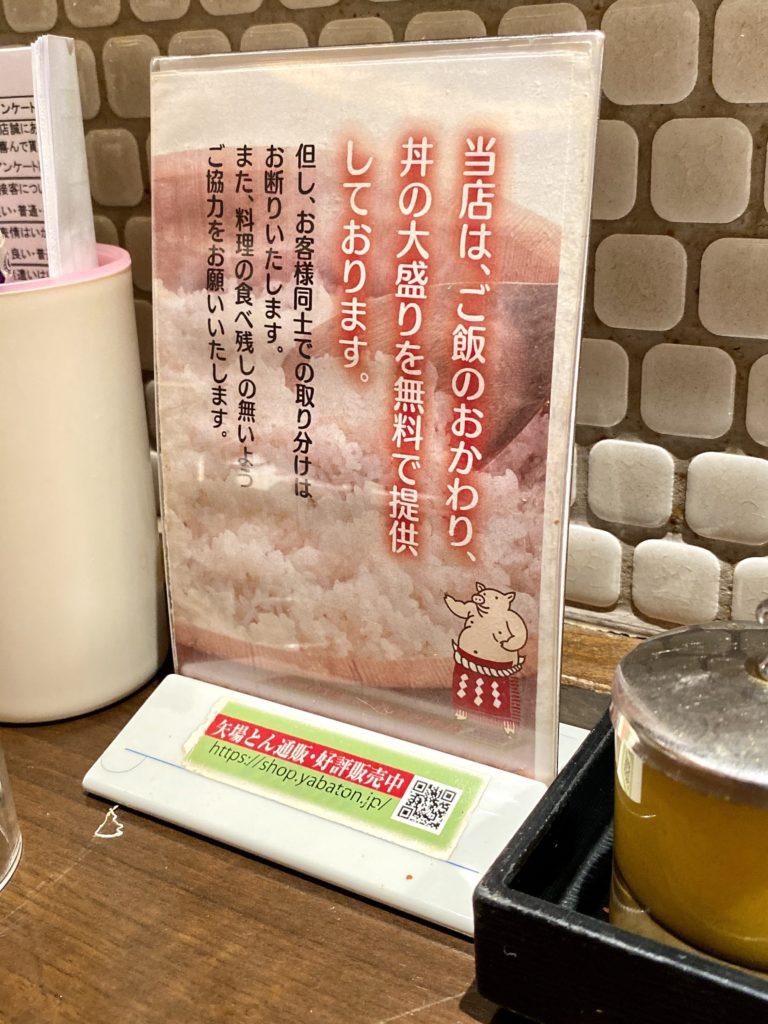 矢場とん 名古屋駅 名鉄百貨店 味噌カツ とんかつ わらじ