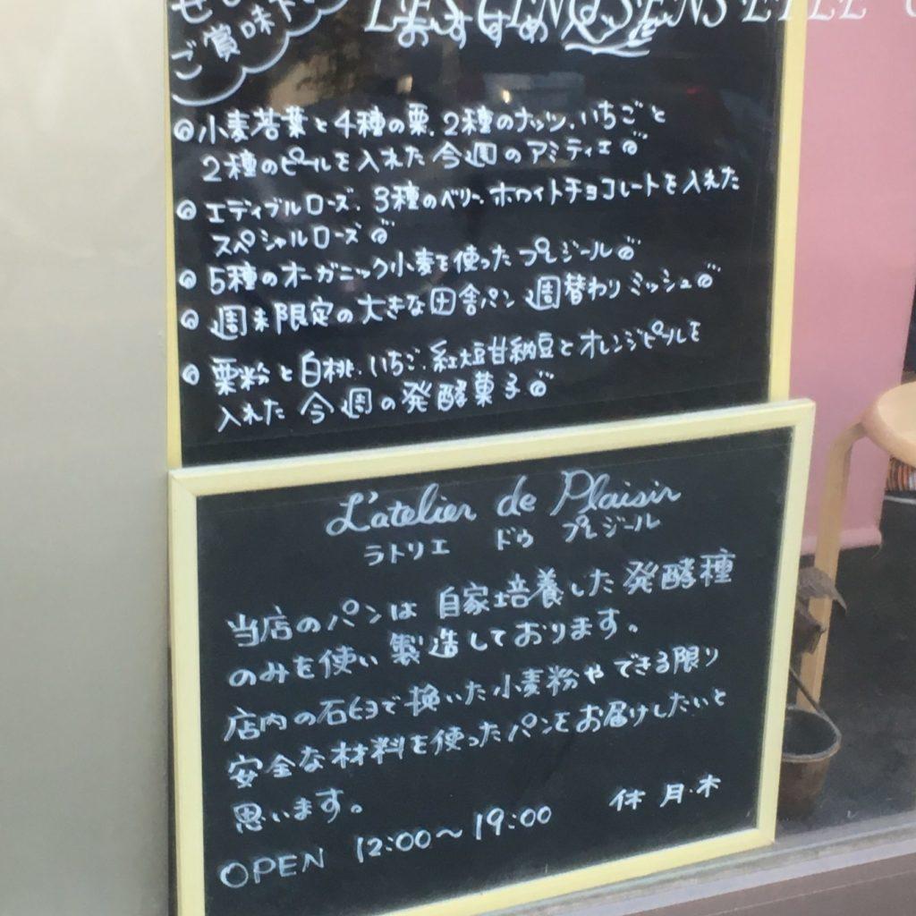 ラトリエドゥプレジール 祖師ヶ谷大蔵 パン ベーカリー おすすめ パン食パン パンドミ 予約