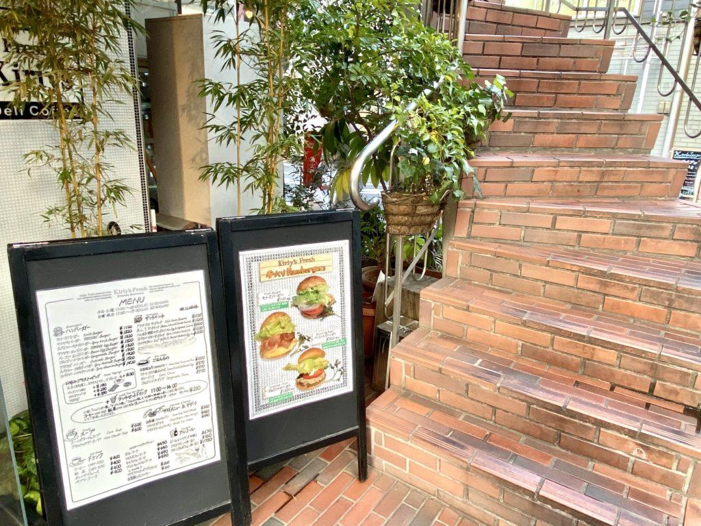 キリーズフレッシュ 成城学園前 パン ベーカリー カレーパン ラスク カフェ ハンバーガー ランチ