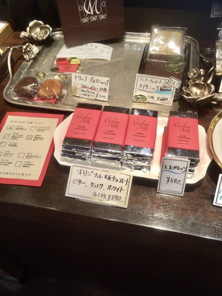 ショコラティエ ミキ 千歳烏山 チョコレート プレゼント 焼き菓子 スイーツ