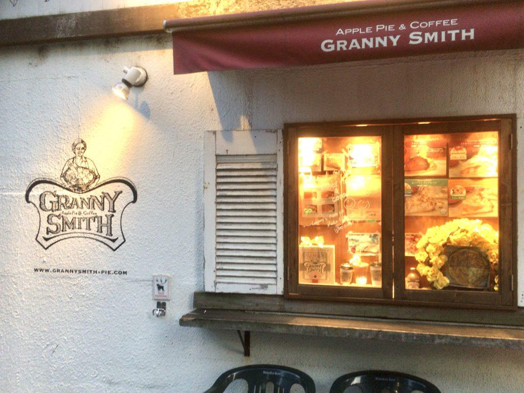グラニースミス 三宿店 三軒茶屋 アップルパイ コーヒー りんご スイーツ