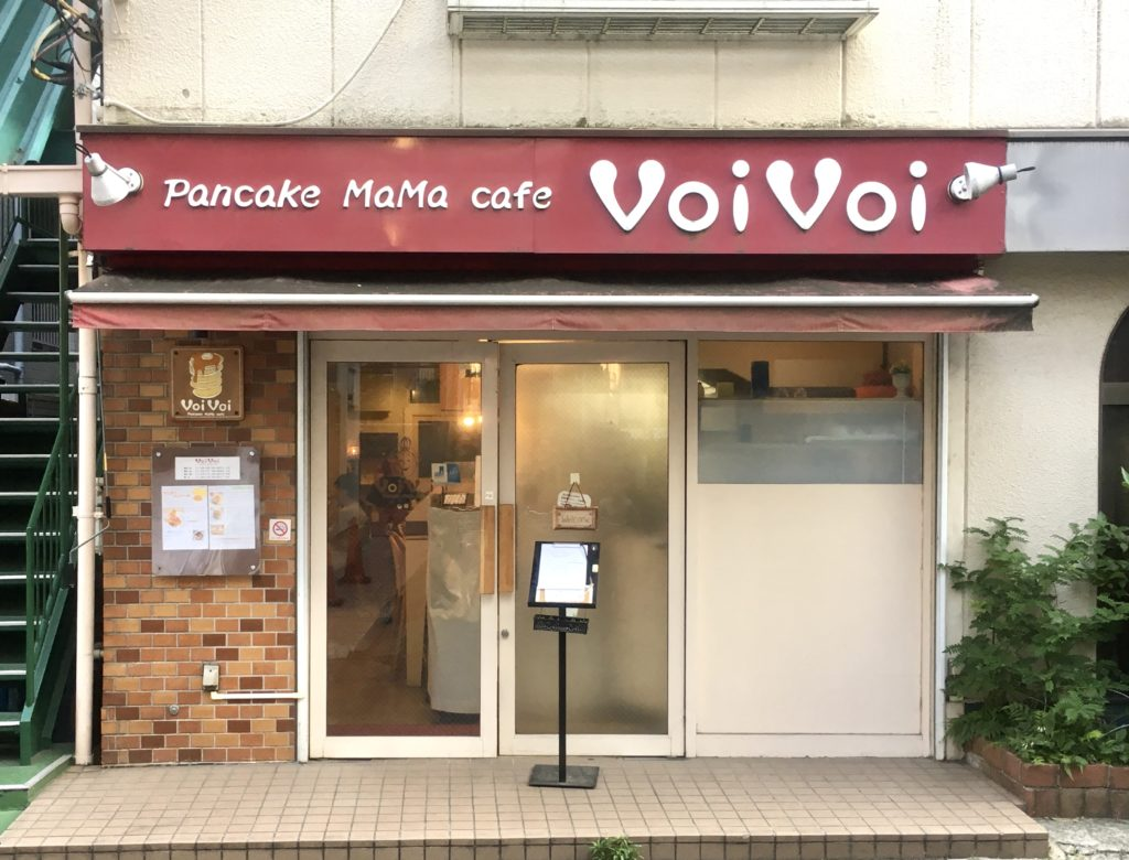 voivoi ヴォイヴォイ 三軒茶屋 パンケーキ