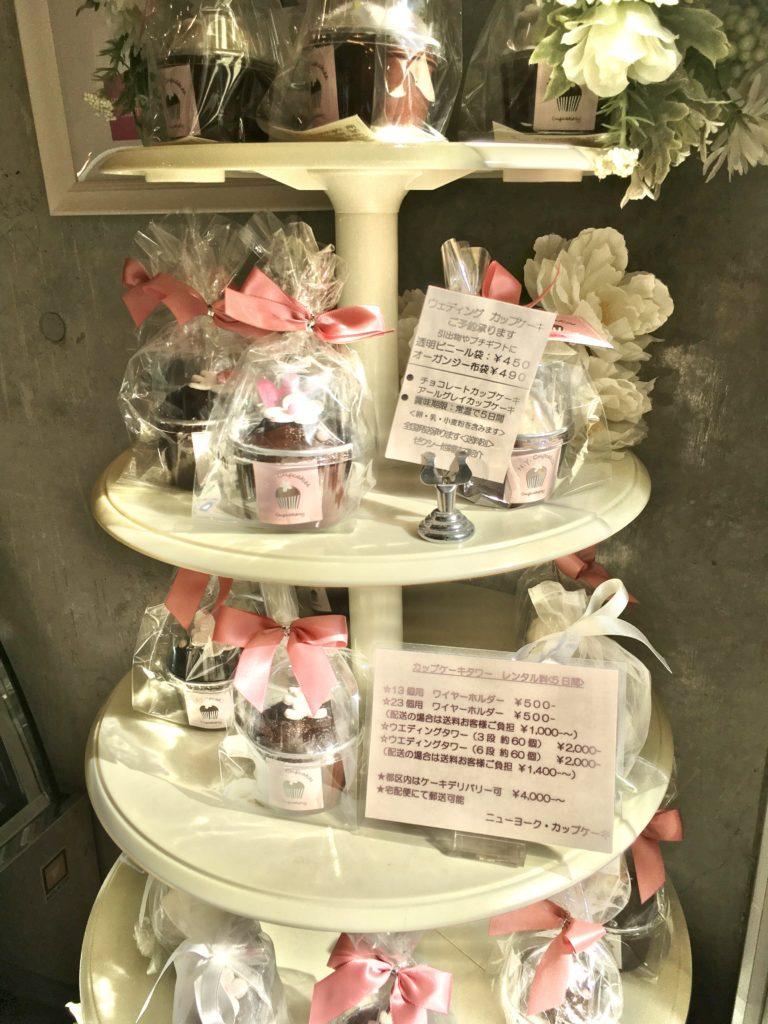 ニューヨークカップケーキ N.Y.Cupcakes 下北沢 カップケーキ スイーツ インスタ プレゼント マンハッタン ウエディング