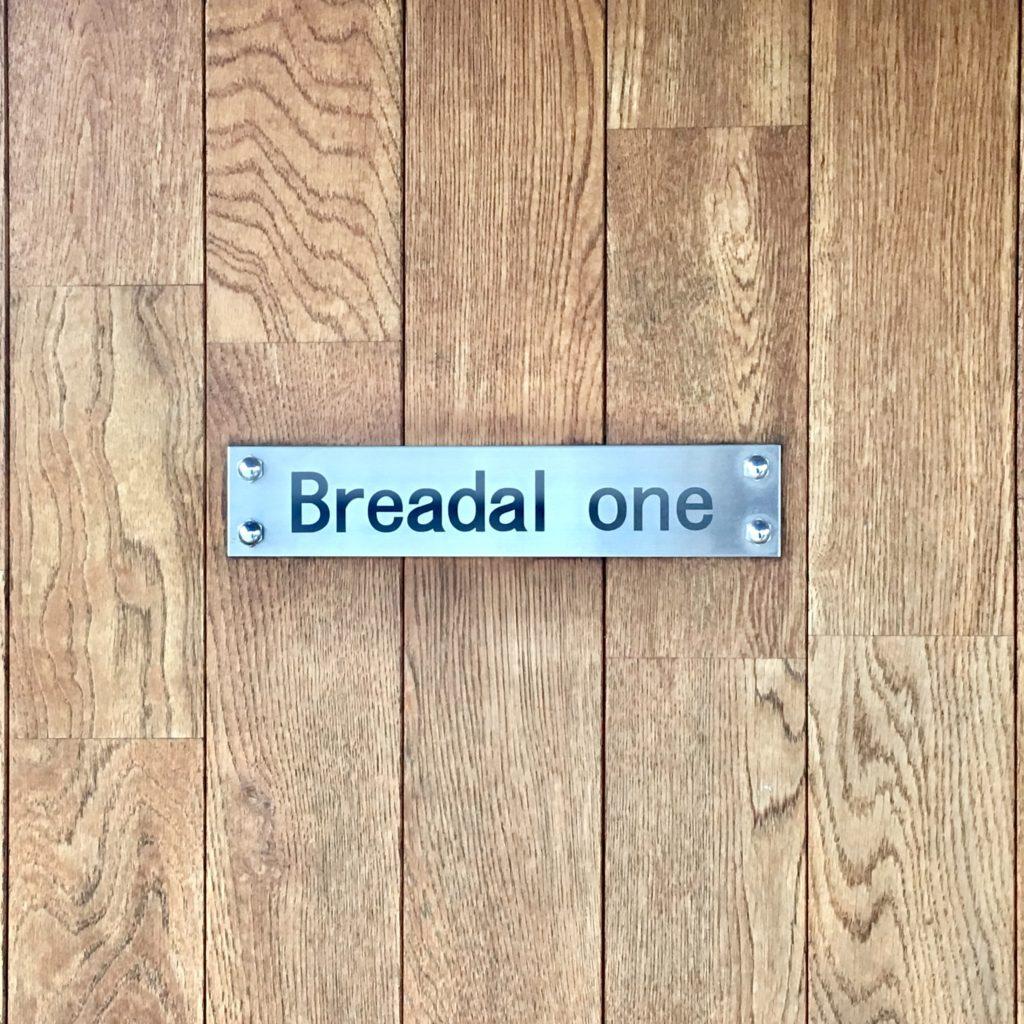 ブレッダルワン 千歳烏山 パン 焼き立てパン 給田 行列 メロンパン
