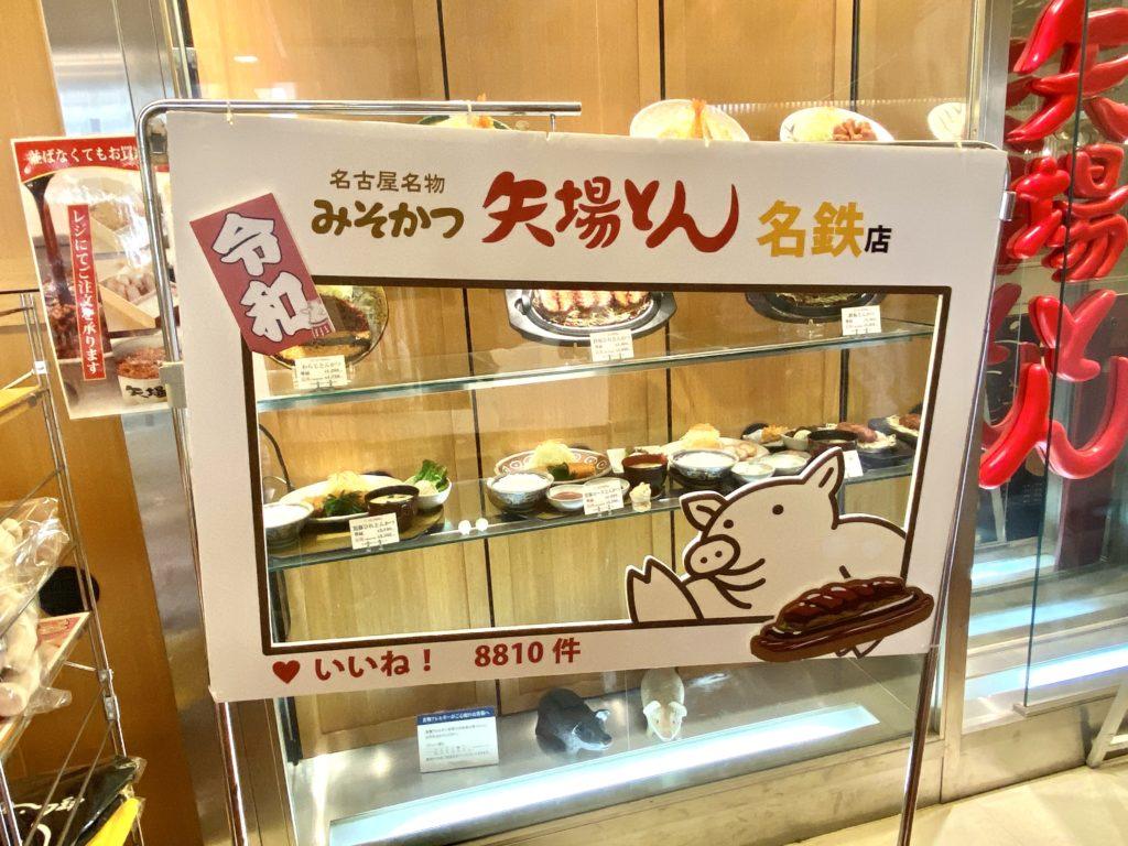 矢場とん 名古屋駅名鉄店 味噌カツ わらじとんかつ 行列
