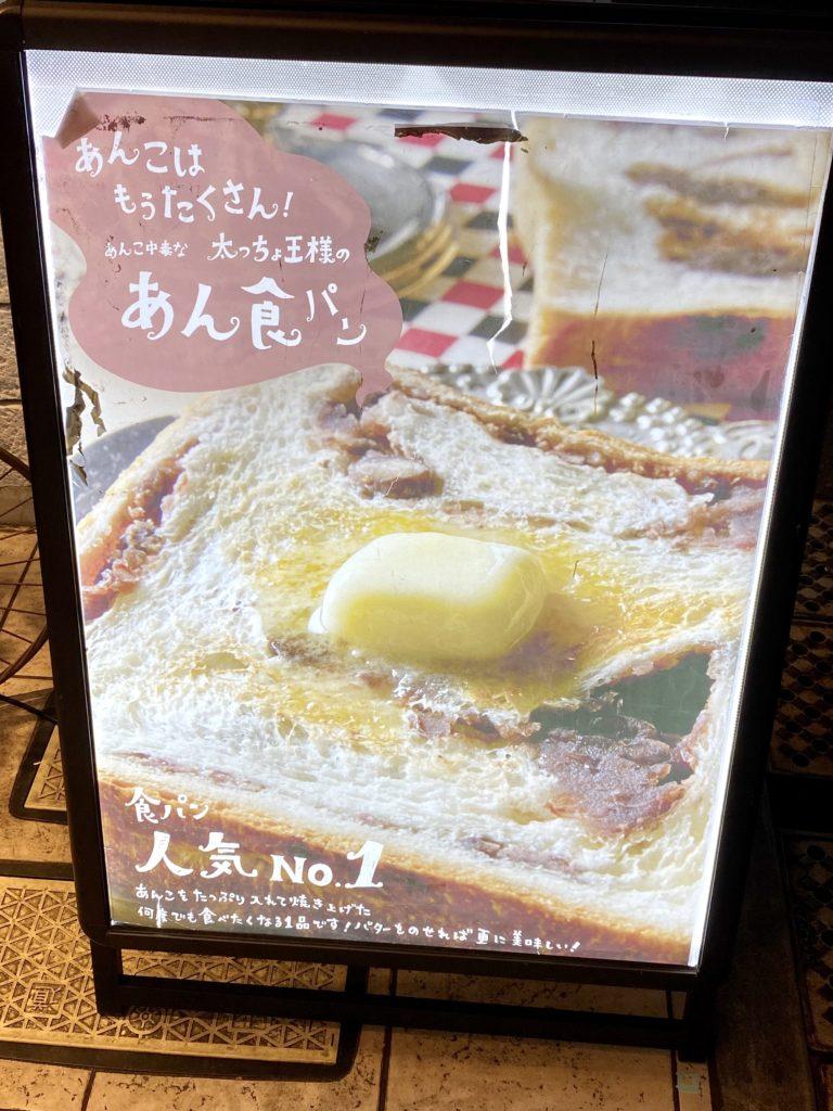 ハートブレッドアンティーク 表参道 原宿 パン あん食パン
