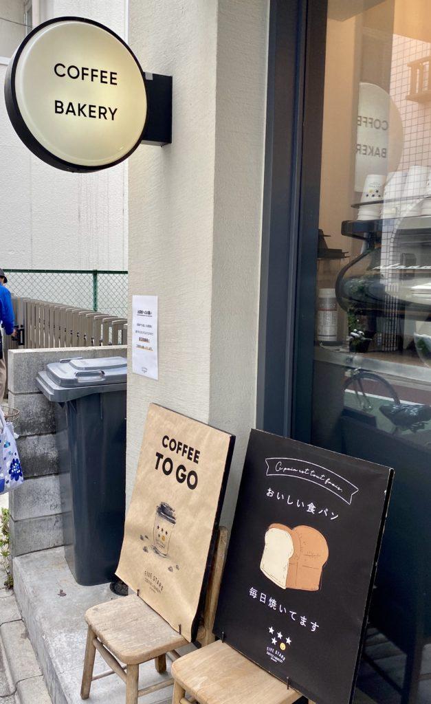 ファイブスターズ コーヒー&ベーカリーSETAGAYA 下高井戸 パン パンドミ ハードトースト イートイン ノマド Wi-Fi 電源 コンセント
