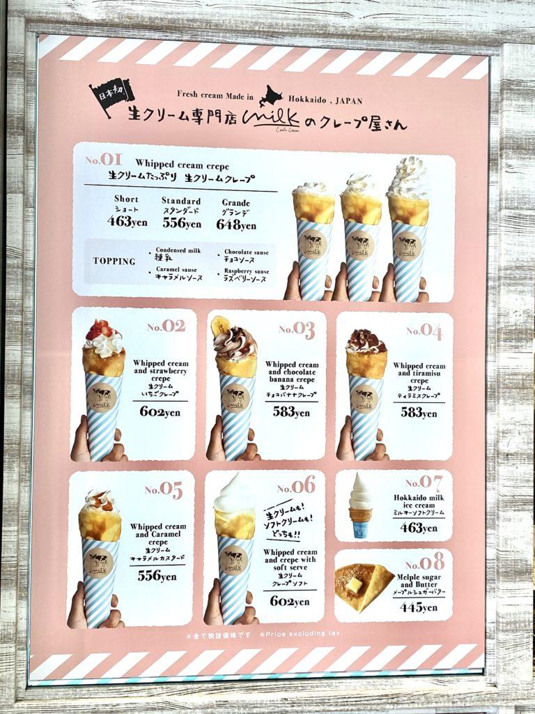 生クリーム 専門店 ミルク milk 渋谷 マルイ クレープ ソフトクリーム