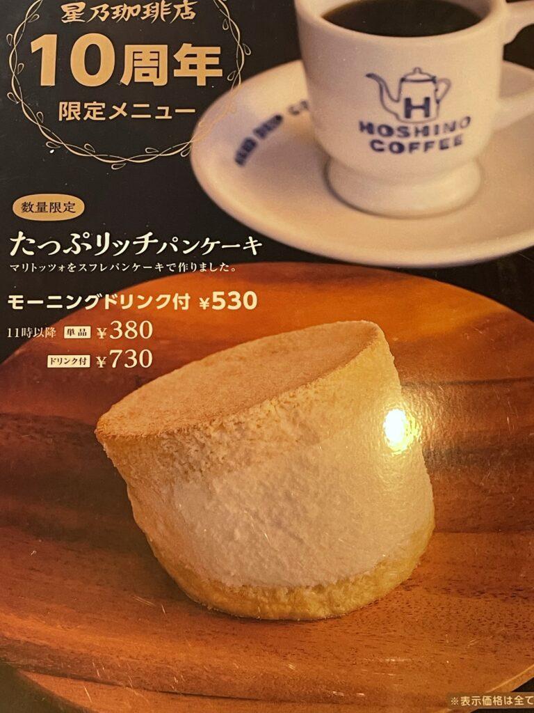 星乃珈琲店 たっぷリッチパンケーキ 生クリーム マリトッツォ モーニング カフェ スフレパンケーキ
