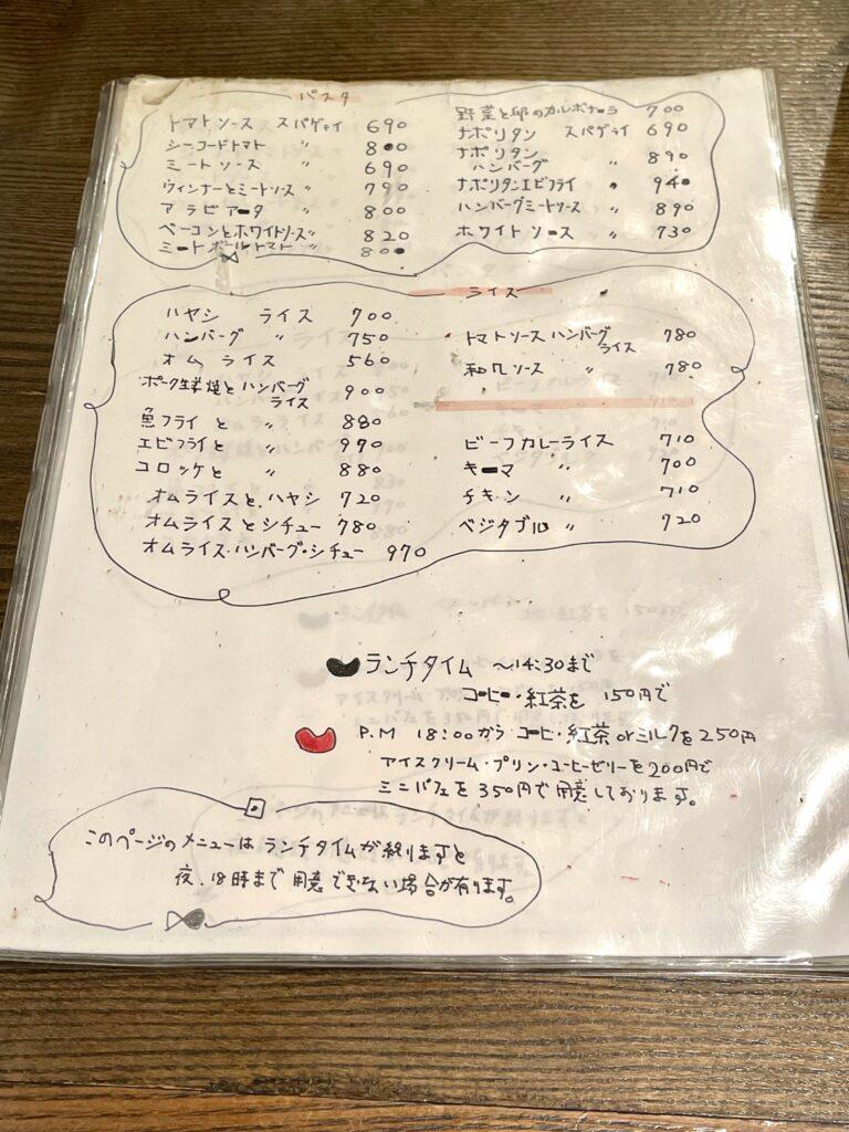 スプーンハウス 明大前 喫茶店 カフェ ホットケーキ プレーン レトロ 純喫茶 メニュー