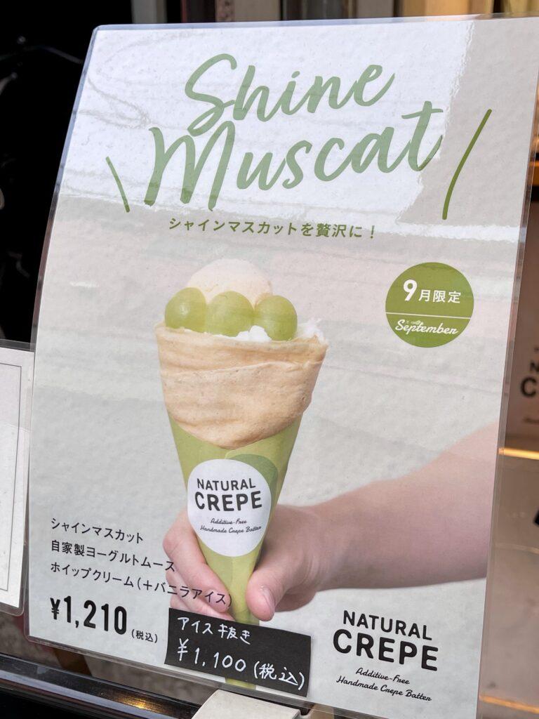 ナチュラルクレープ 経堂 本店 クレープ 東京 イートイン テイクアウト